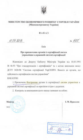 Order №625 of 11.06.2013
